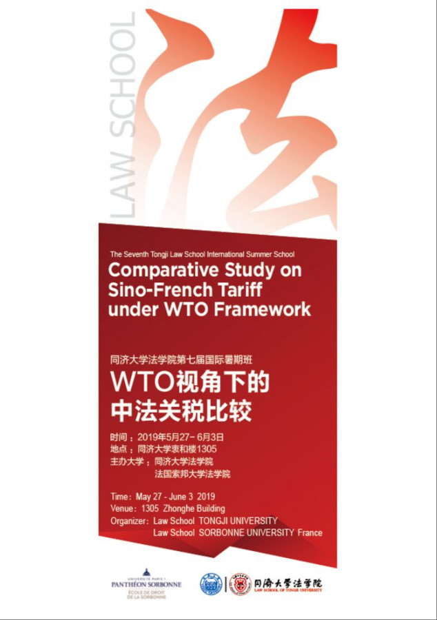 Comparative Study on Sino-French Tariff under WTO Framework
